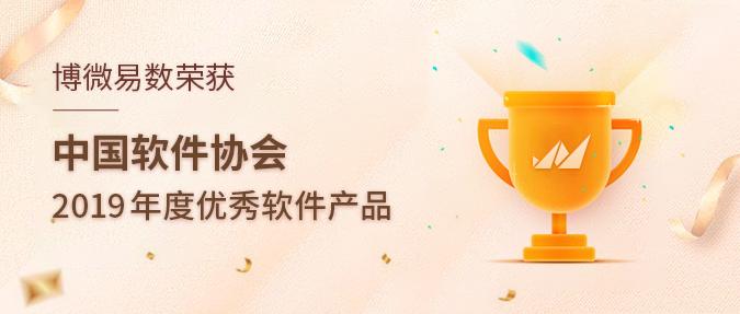 """博微易数荣获中国软件行业协会""""2019年度优秀软件产品""""称号"""